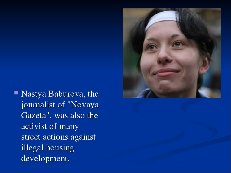 "Nastya Baburova, the journalist of ""Novaya Gazeta"", was also the activist of..."