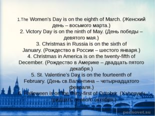 1.The Women's Day is onthe eighth of March. (Женский день – восьмого марта.