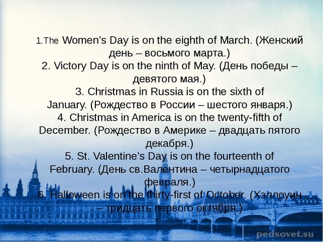 1.The Women's Day is onthe eighth of March. (Женский день – восьмого марта....