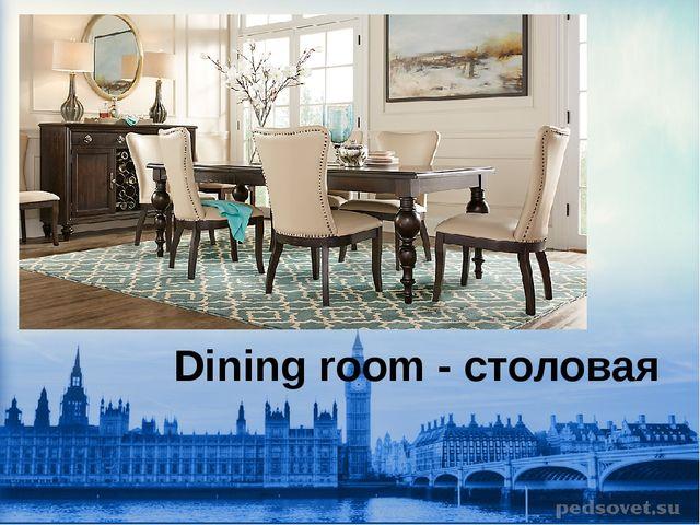 Dining room - столовая