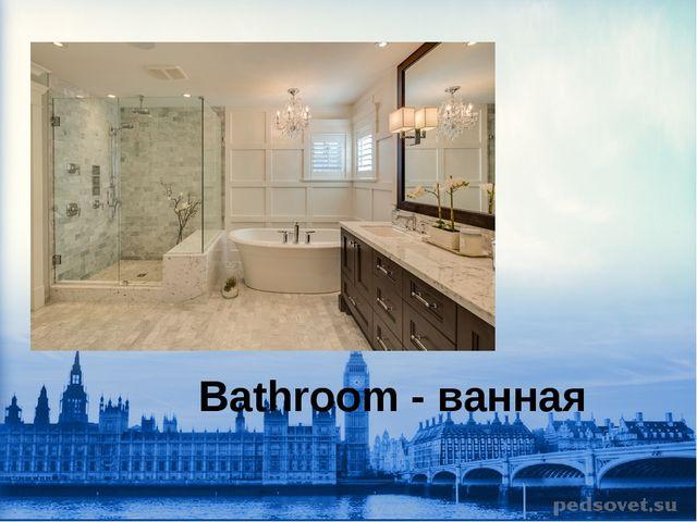 Bathroom - ванная