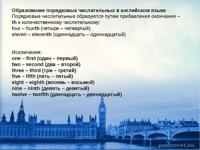 Образование порядковых числительных в английском языке Порядковые числительны...