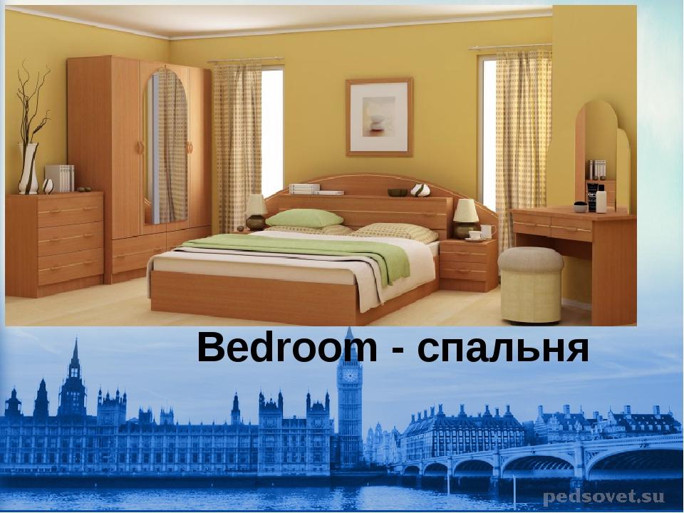 Bedroom - спальня