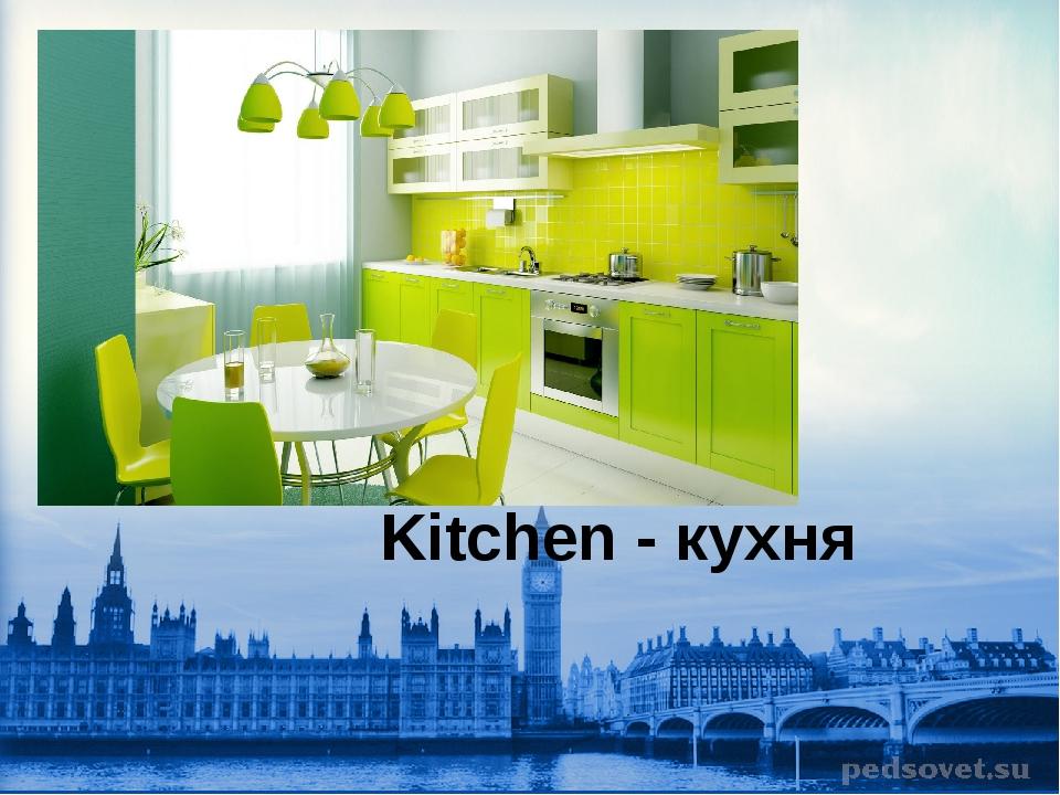 Kitchen - кухня