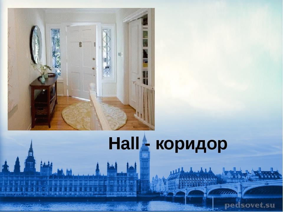 Hall - коридор