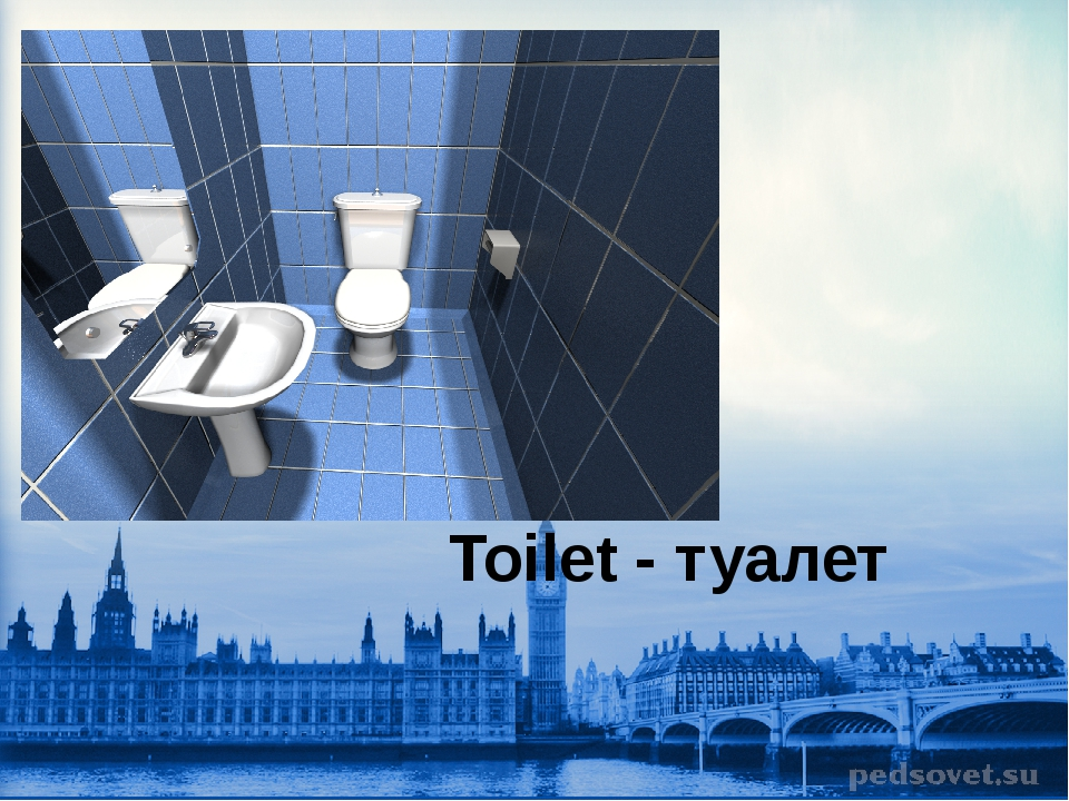 Toilet - туалет