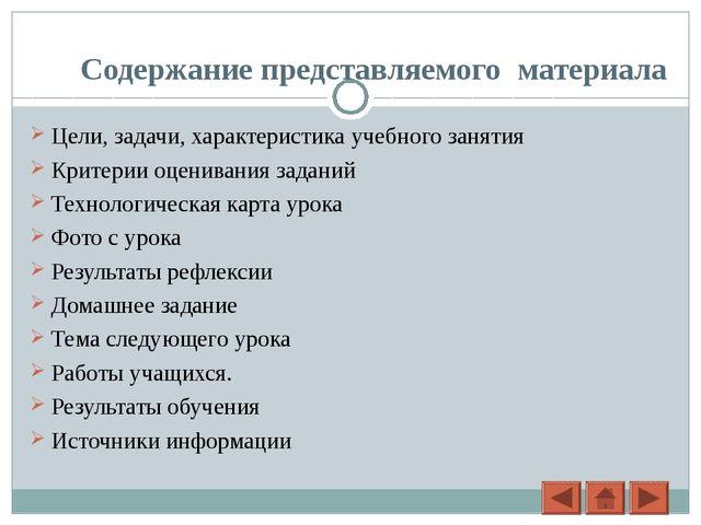 Содержание представляемого материала Цели, задачи, характеристика учебного за...