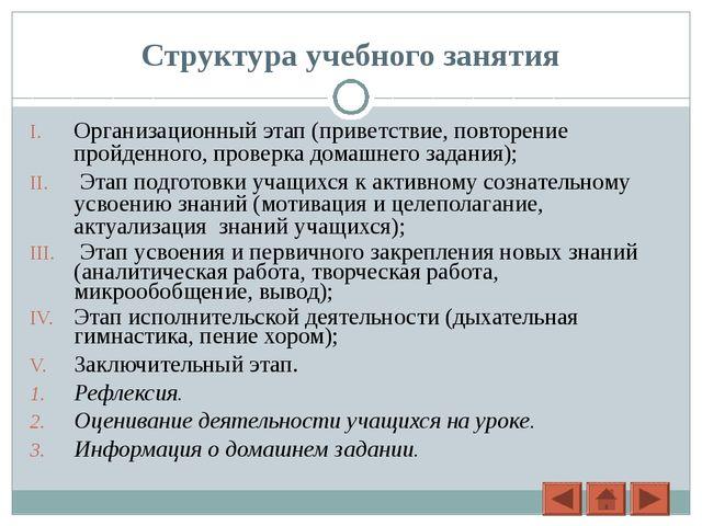 Структура учебного занятия Организационный этап (приветствие, повторение прой...