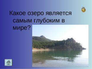 Какое озеро является самым глубоким в мире?