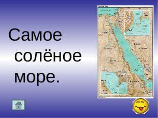 Самое солёное море.