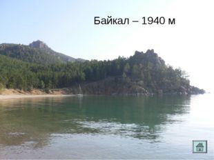 Байкал – 1940 м