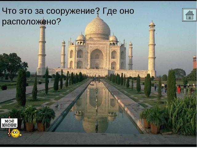 Что это за сооружение? Где оно расположено?