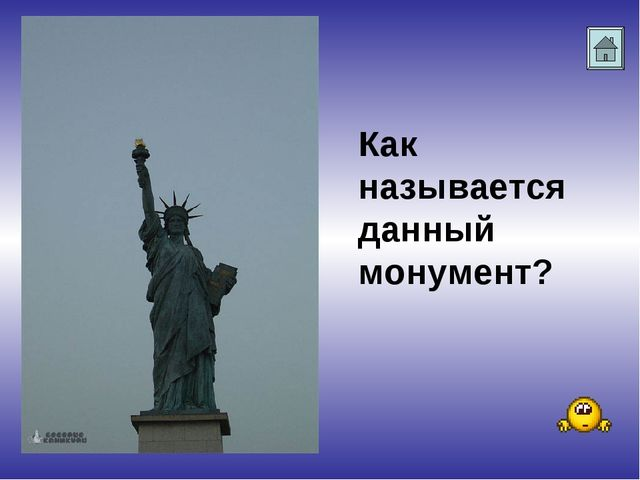 Как называется данный монумент?