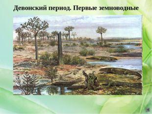 Проверочный тест. Геологическая история Земли началась примерно …млрд лет наз