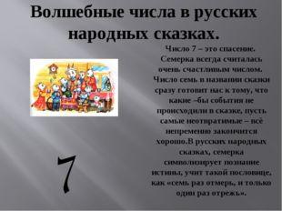 Число 7 – это спасение. Семерка всегда считалась очень счастливым числом. Чис