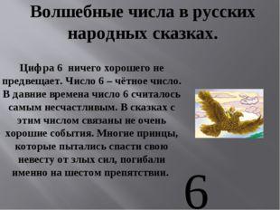 Волшебные числа в русских народных сказках. Цифра 6 ничего хорошего не предве