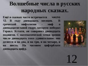 Волшебные числа в русских народных сказках. Ещё в сказках часто встречается ч