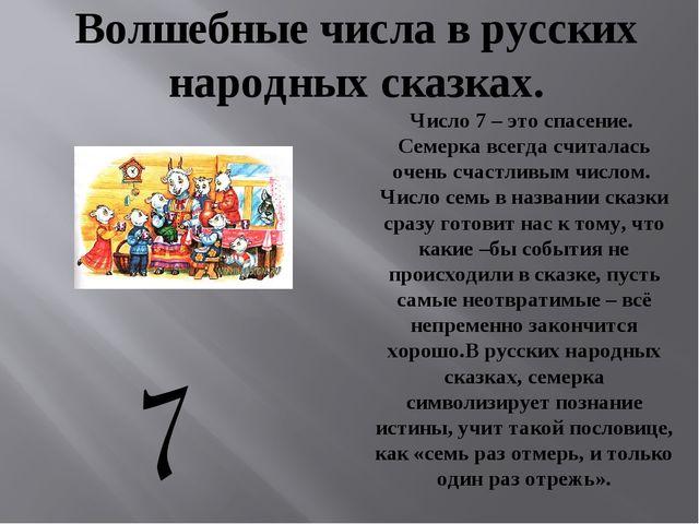 Число 7 – это спасение. Семерка всегда считалась очень счастливым числом. Чис...