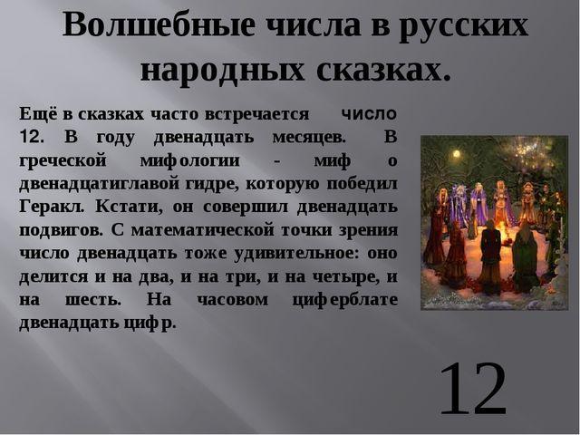 Волшебные числа в русских народных сказках. Ещё в сказках часто встречается ч...
