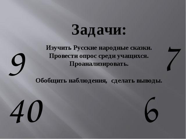 9 7 6 40 Задачи: Изучить Русские народные сказки. Провести опрос среди учащих...