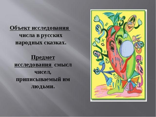 Объект исследования числа в русских народных сказках. Предмет исследования см...