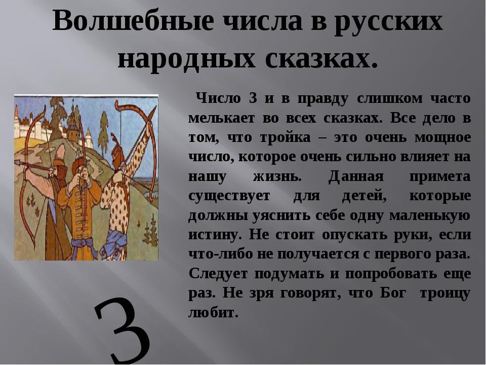 Число 3 и в правду слишком часто мелькает во всех сказках. Все дело в том, ч...
