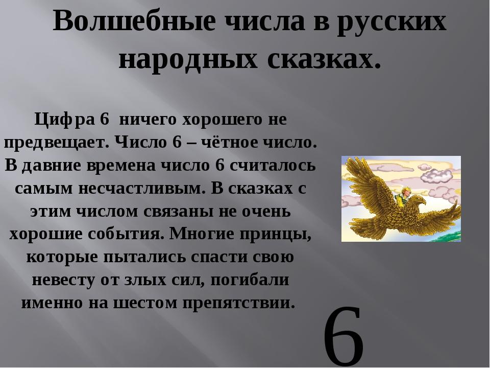 Волшебные числа в русских народных сказках. Цифра 6 ничего хорошего не предве...
