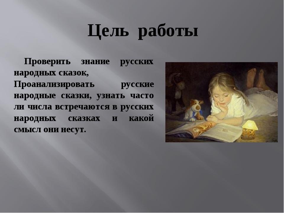Цель работы Проверить знание русских народных сказок, Проанализировать русски...