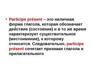 Participe présent – это неличная форма глагола, которая обозначает действие (
