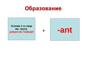 Образование + Основа 1-го лица мн. числа présent de l'indicatif -ant