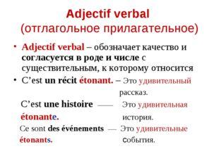 Adjectif verbal (отглагольное прилагательное) Adjectif verbal – обозначает ка