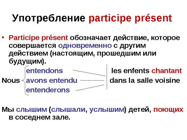 Употребление рarticipe présent Participe présent обозначает действие, которое...