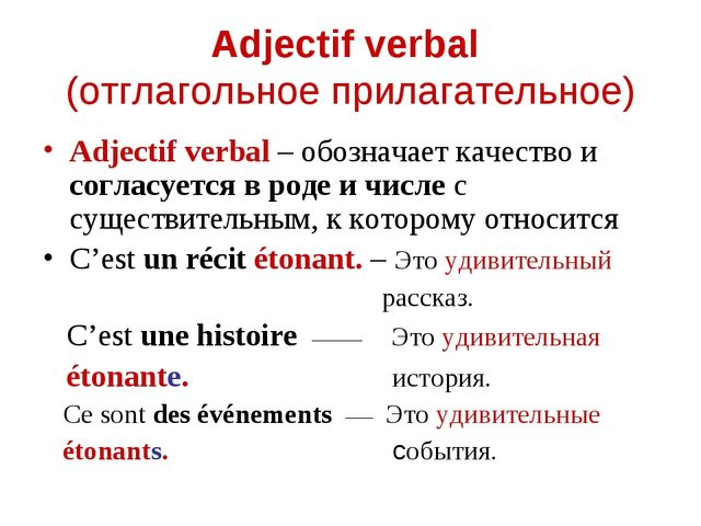 Adjectif verbal (отглагольное прилагательное) Adjectif verbal – обозначает ка...