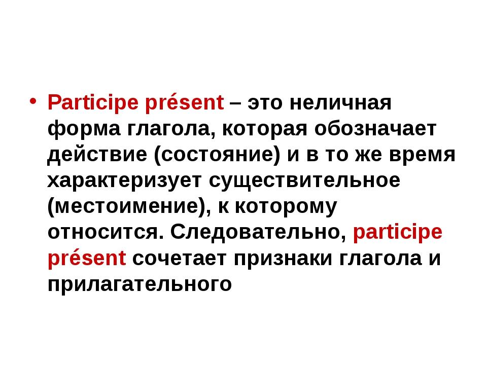 Participe présent – это неличная форма глагола, которая обозначает действие (...