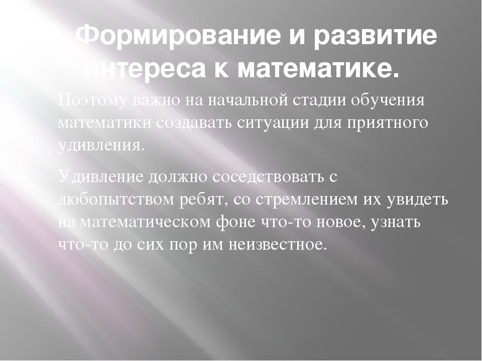 2. Формирование и развитие интереса к математике. Поэтому важно на начальной...
