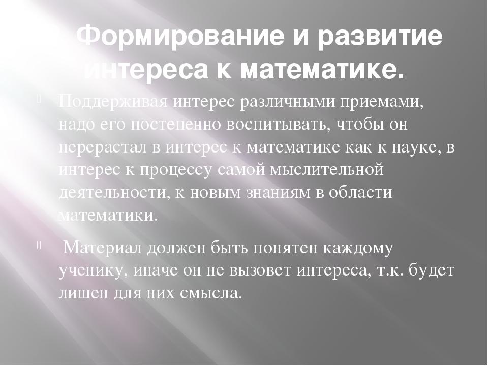 2. Формирование и развитие интереса к математике. Поддерживая интерес различн...