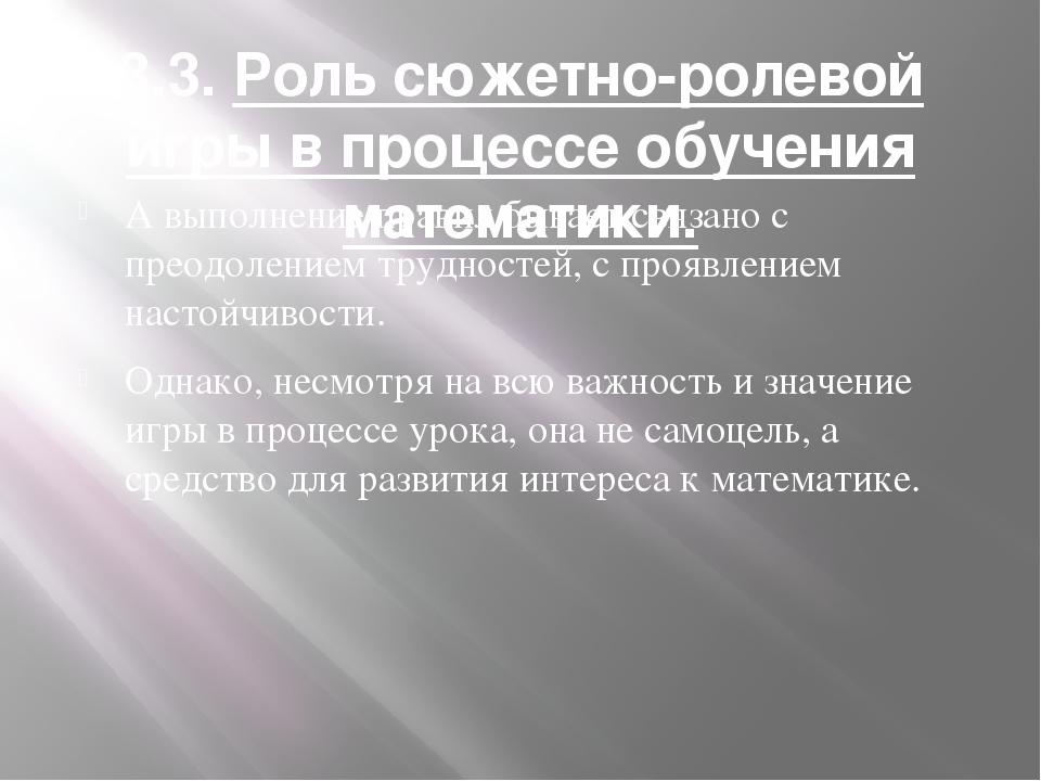 3.3. Роль сюжетно-ролевой игры в процессе обучения математики. А выполнение п...