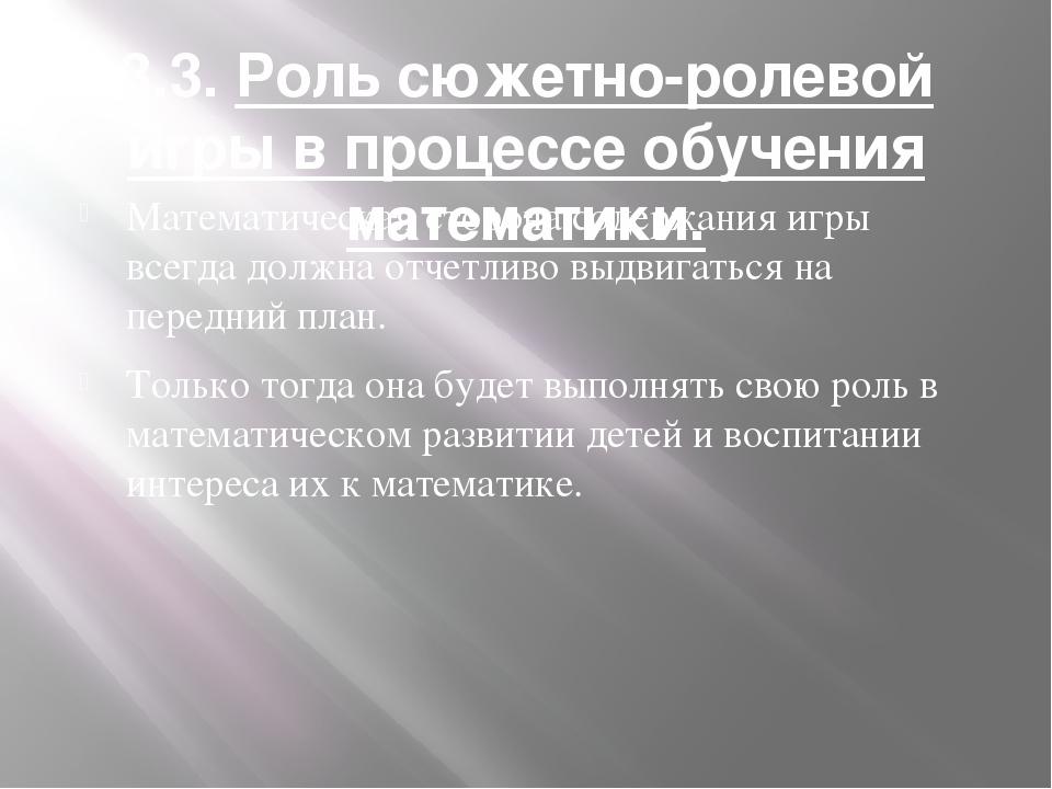 3.3. Роль сюжетно-ролевой игры в процессе обучения математики. Математическая...