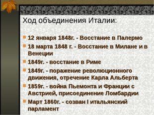 12 января 1848г. - Восстание в Палермо 12 января 1848г. - Восстание в Палерм