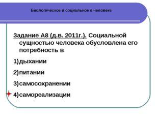 Биологическое и социальное в человеке Задание А8 (д.в. 2011г.). Социальной су