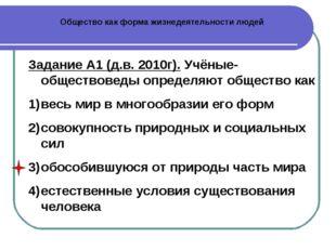 Общество как форма жизнедеятельности людей Задание А1 (д.в. 2010г). Учёные-об