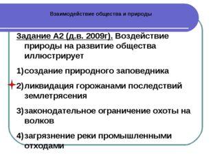 Взаимодействие общества и природы Задание А2 (д.в. 2009г). Воздействие природ