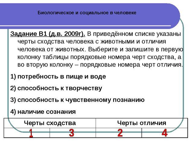 Биологическое и социальное в человеке Задание В1 (д.в. 2009г). В приведённом...