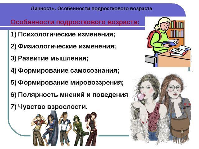 Личность. Особенности подросткового возраста Особенности подросткового возрас...