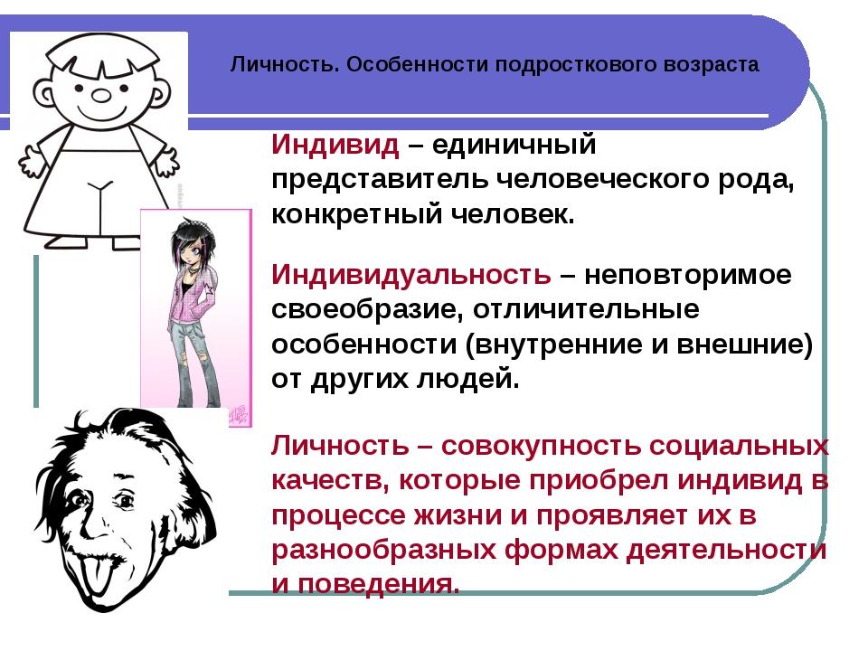 Личность. Особенности подросткового возраста Личность – совокупность социальн...