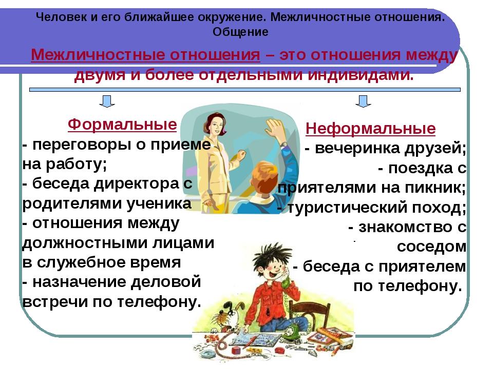 Межличностные отношения – это отношения между двумя и более отдельными индиви...
