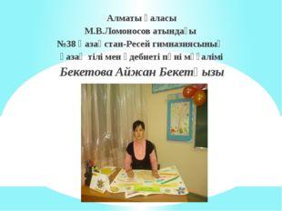 Алматы қаласы М.В.Ломоносов атындағы №38 Қазақстан-Ресей гимназиясының қазақ