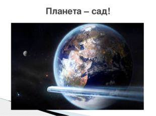 Планета – сад!