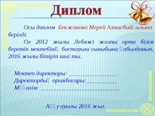 Осы диплом Бекжанова Мерей Алпысбайқызына берілді. Ол 2012 жылы Лебяжі жалп
