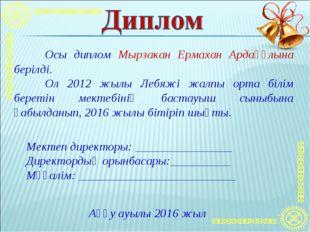 Осы диплом Мырзакан Ермахан Ардақұлына берілді. Ол 2012 жылы Лебяжі жалпы о